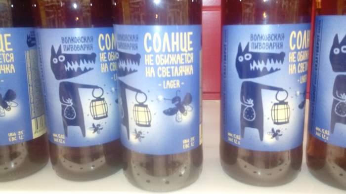 Название этого пива похоже на названия японских сериалов Пиво, Магазин, Продукция, Этикетка