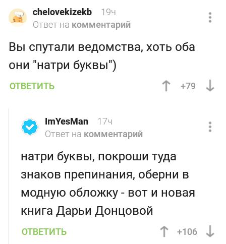 Натри буквы Скриншот, Комментарии на пикабу, Три буквы, Донцова