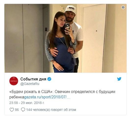 Лидер движения Putin Team Александр Овечкин, решил, что его жена будет рожать в США Микро, Путин, Патриоты