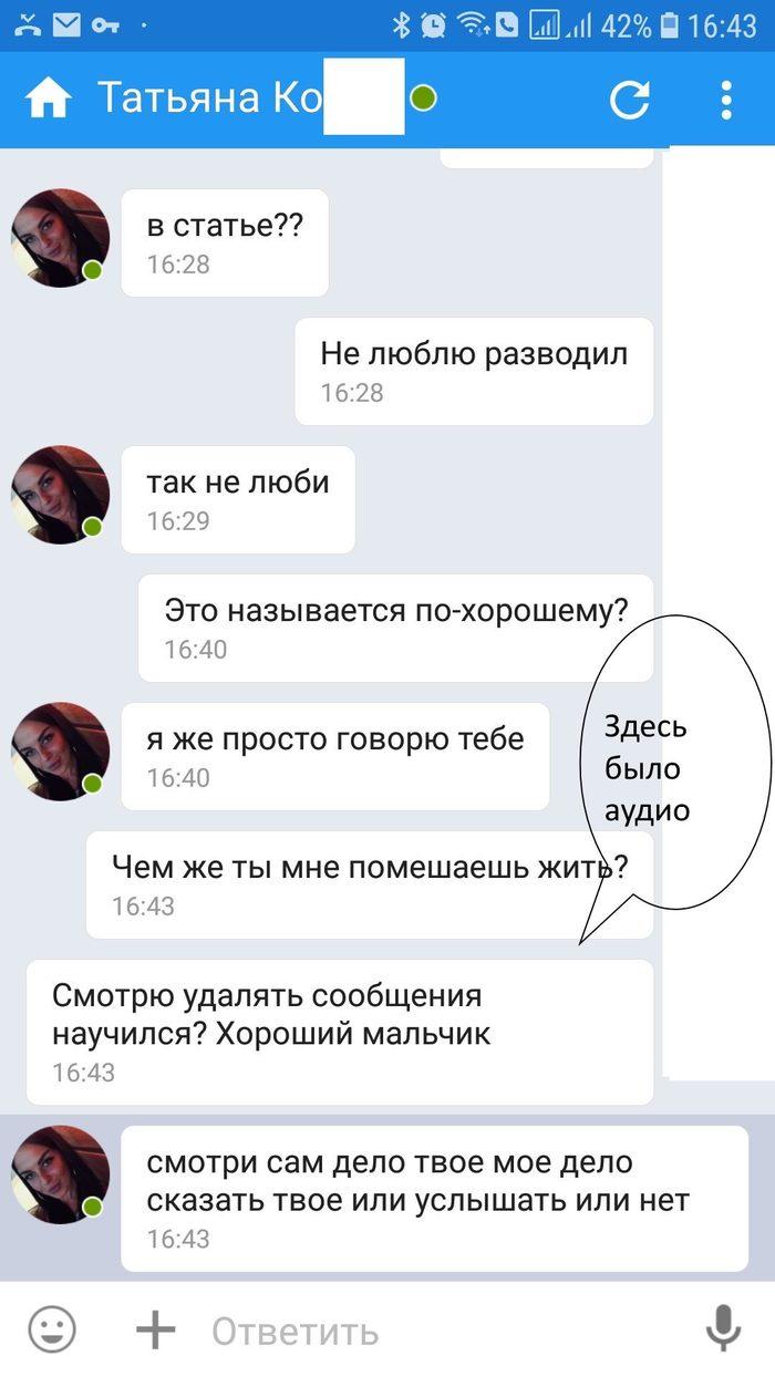 Девушка удаляет все сообщения