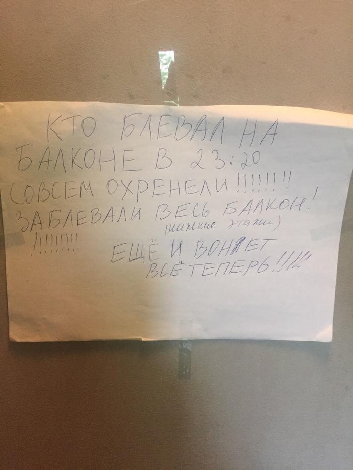 Не повезло с соседями.В лифте висело объявление.