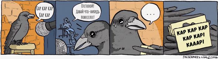 Стэндап