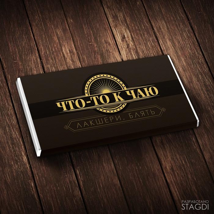 Честный шоколад Честность, Юмор, Черный юмор, Стеб, Прикол, Шоколад, Дизайн, Длиннопост, Мат