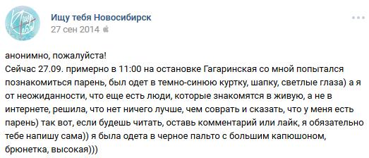У меня есть парень (на самом деле нет) (длиннопост) ВКонтакте, Скриншот, Ищу тебя, Трусихи, Длиннопост