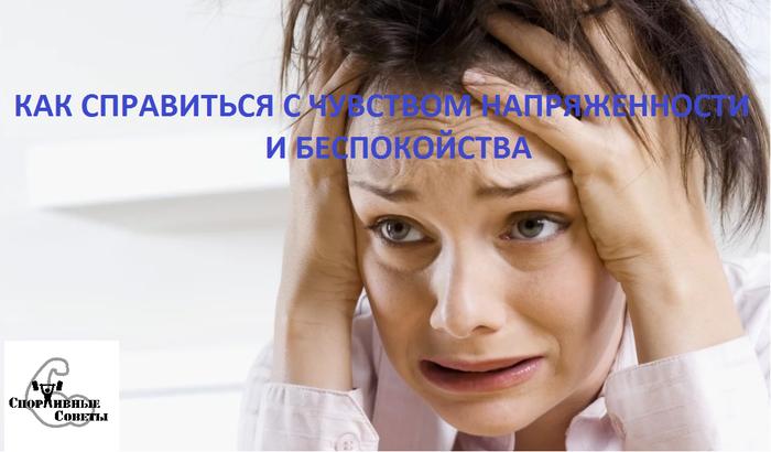 Как справиться с чувством беспокойства и напряженности Спорт, Тренер, Спортивные советы, Беспокойство, Стресс, Тренировка, Исследование, Кардио, Длиннопост