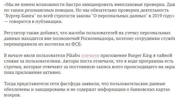 Таки да? Бургер кинг, ФСБ, Мобильное приложение, Lentaru