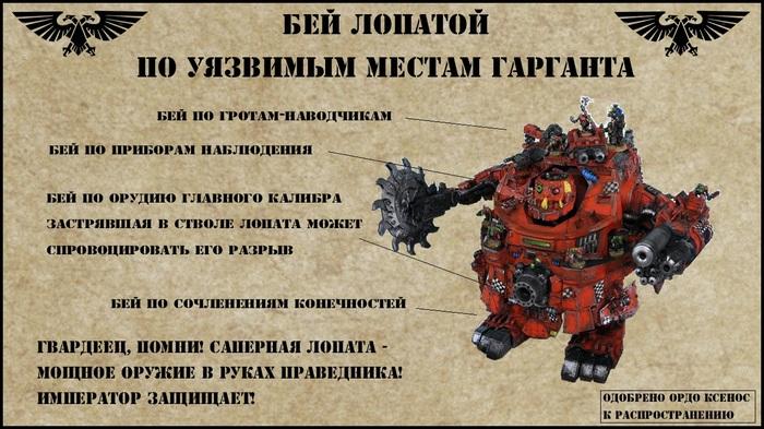 Лопата - оружие победы! Warhammer 40k, Wh humor, Орки, Лопата, Титан