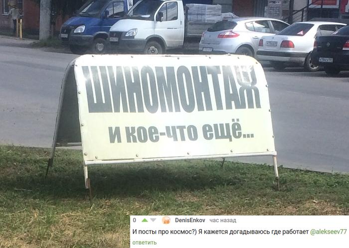 Мини-пост Шиномонтаж, Авто