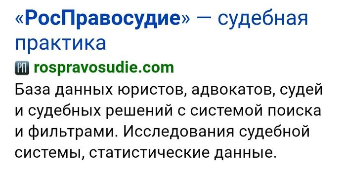 Росправосудие и Судакт снова закрыли Роскомнадзор, Росправосудие, Приговор, Суд, Гапон, Россия, Интернет, Длиннопост