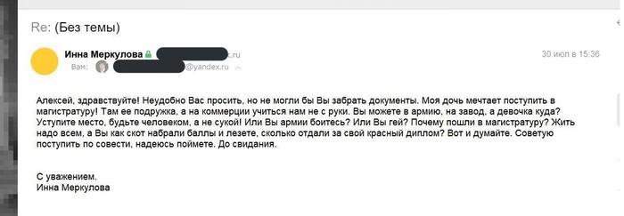 Вот такое письмо пришло одному абитуриенту университета