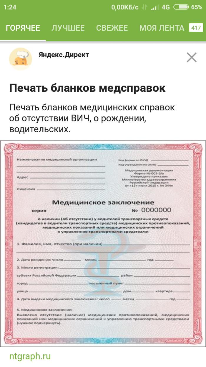 Яндекс.Директ Яндекс директ, Бланк, Медсправка