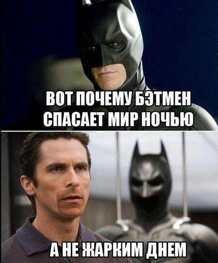 Бэтмен Бэтмен, Загар