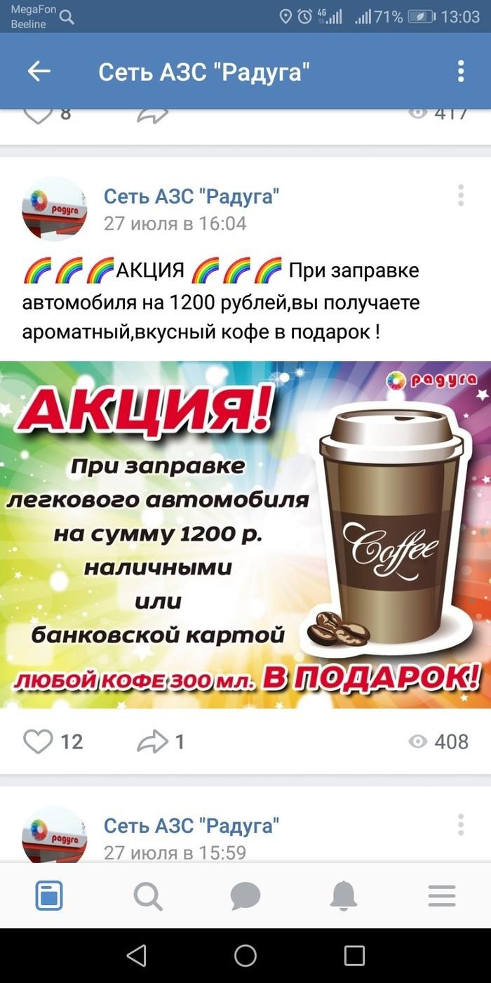 АЗС Радуга, при заправке кофе в подарок (нет) Азс, Акция, Кофе, Длиннопост