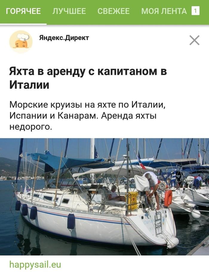 Большой брат. Яндекс. Яндекс, Прослушка, Большой брат