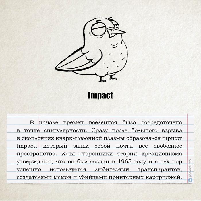 Немного о шрифтах Proidemtes, Шрифт, Шутка, Текст, Юмор, Картинки, Длиннопост