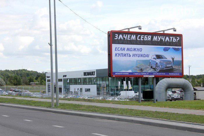 Рекламные войны в Беларуси