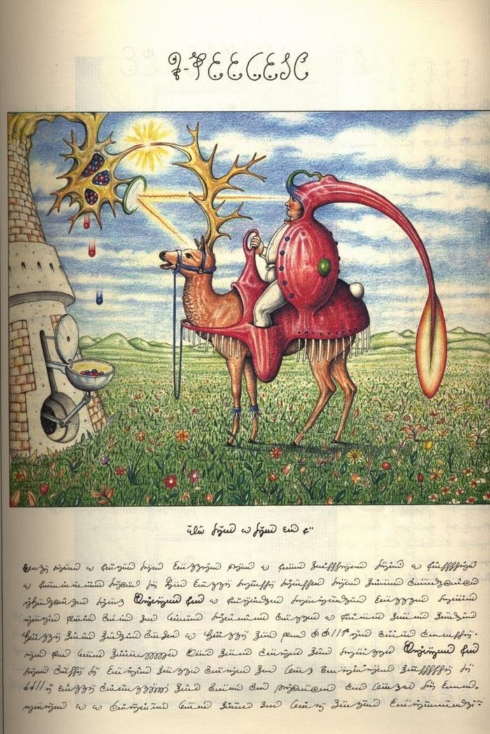 Кодекс Серафини Кодекс Серафини, Книги, Криптография, Вымысел, Длиннопост