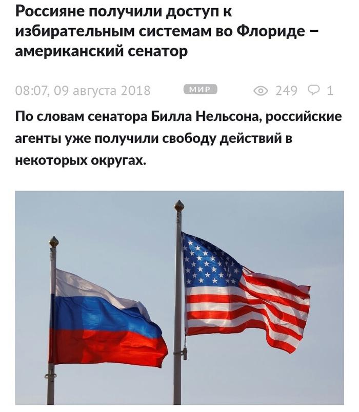 Ау... 6-ой отдел, вам что оборудование новое привезли? Политика, США, Россия, Вмешательство в выборы, Лахта-2, Ольгино, Кремлеботы, Рука Кремля