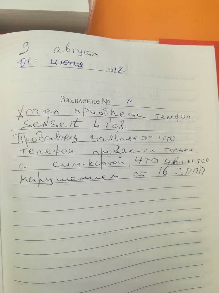 ЗППП Торопился, Книга жалоб, Ззпп, Зппп