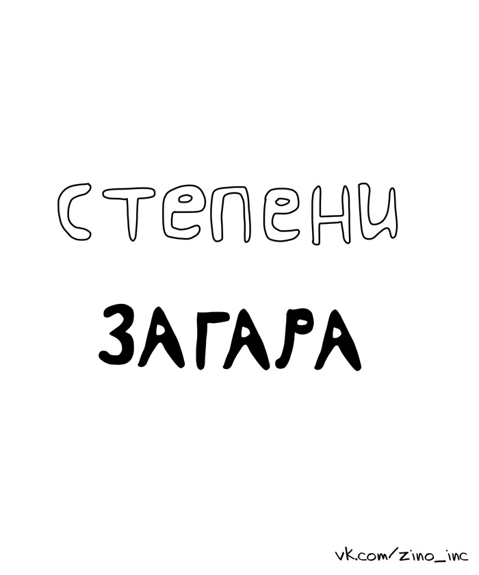 Степени загара Степень, Загар, Комиксы, Шутка, Вконтакте, Длиннопост
