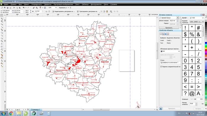 Карта Самарской области из Дерева Самара, Лазер, Длиннопост, Пазл, Гравировка, Дерево, Фанера, Самарская область