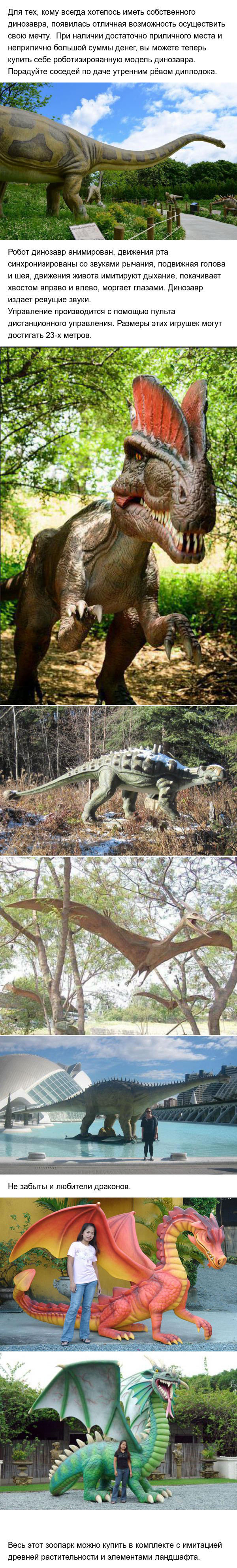 Хотите себе динозавра? Робототехника, Динозавры, Аниматроника, Очень большие!, Длиннопост