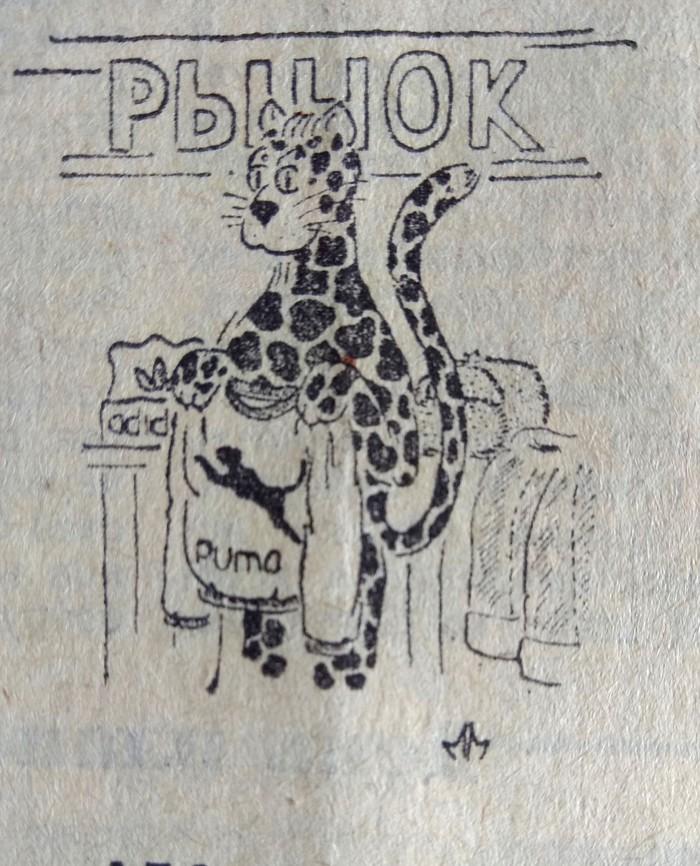 Конкурс карикатур #2 Листая пожелтевшие страницы, Газетная вырезка, Комсомольская правда, Карикатура, Длиннопост