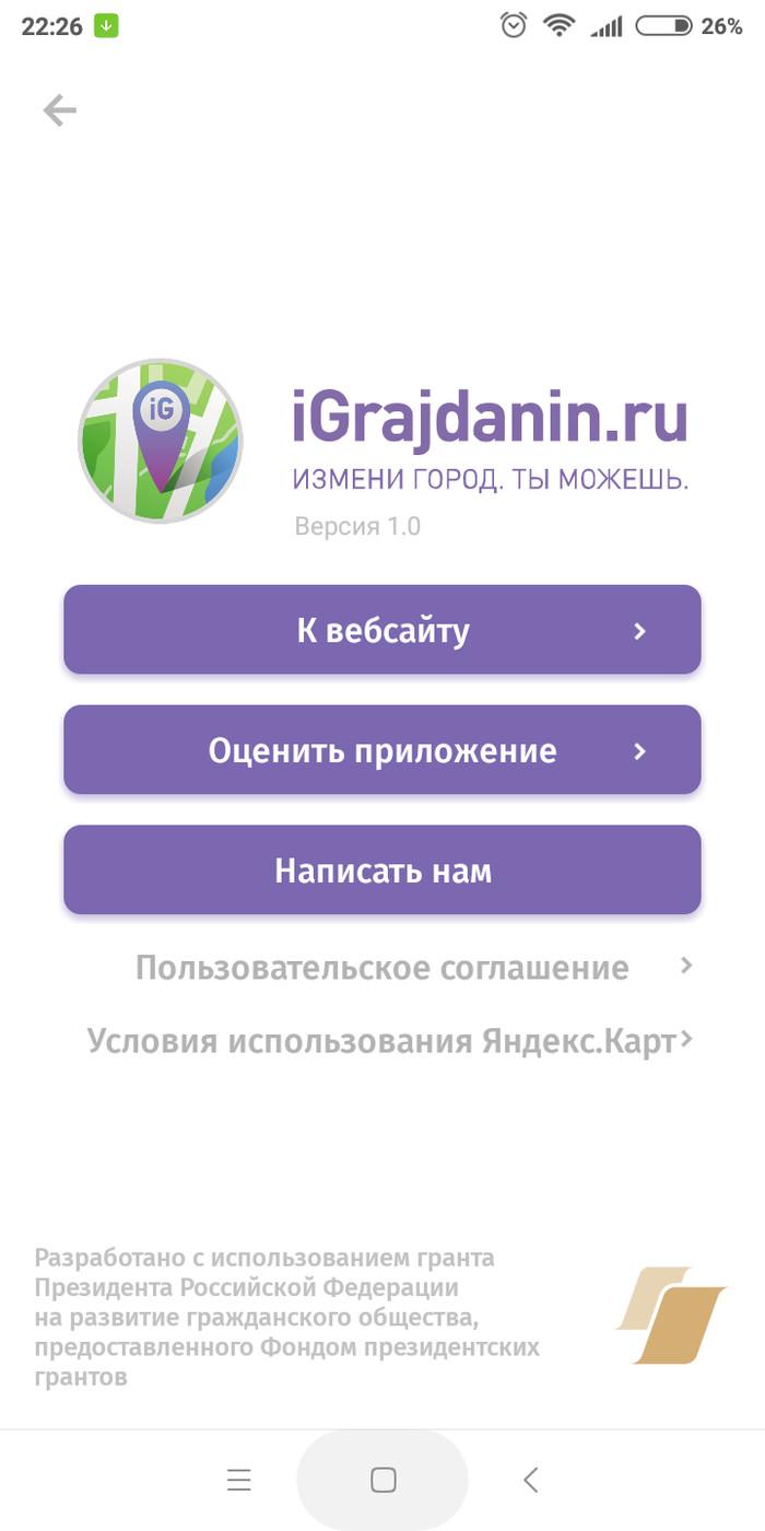 Бесплатно пользуйтесь! Меняйте свой город! Помощь, Россия, Длиннопост, Мобильное приложение, Гражданская позиция, ЖКХ
