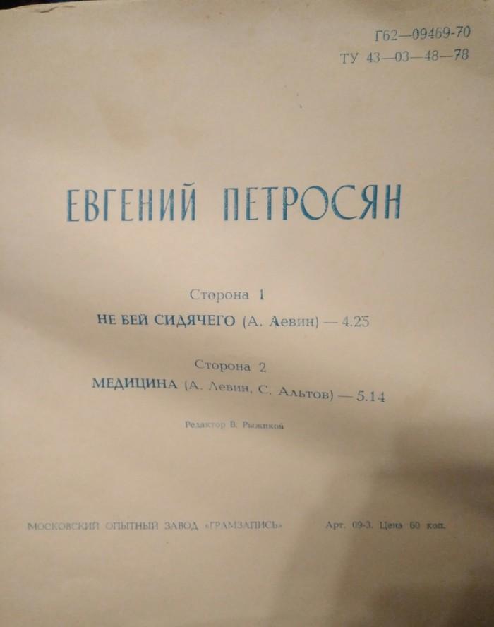 Грамластинка Евгений Петросян, Грампластинка, Ретро, СССР, Длиннопост