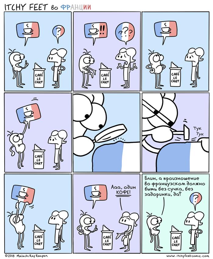Несовершенный Акцент Itchy Feet, Комиксы, Французский, Франция, Акцент, Произношение