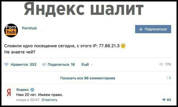 Яндекс шалит