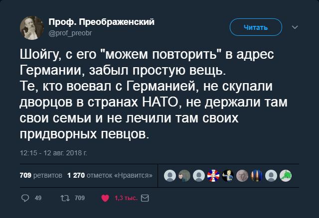 """""""Можем повторить"""" Twitter, Скриншот, Россия, Германия, Шойгу, Юмор"""