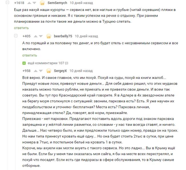 О наших курортах Комментарии на пикабу, Курорт