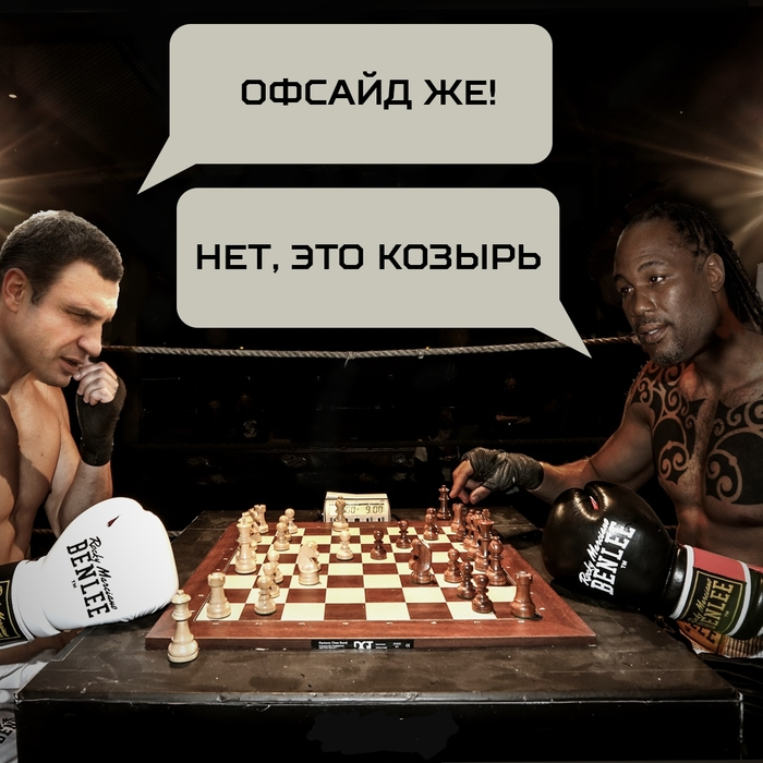 Гроссмейстерский бой