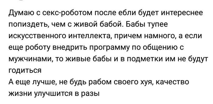 Мужской паблик ВКонтакте, часть 2. Аленизм, Исследователи форумов, Мужские форумы, Длиннопост