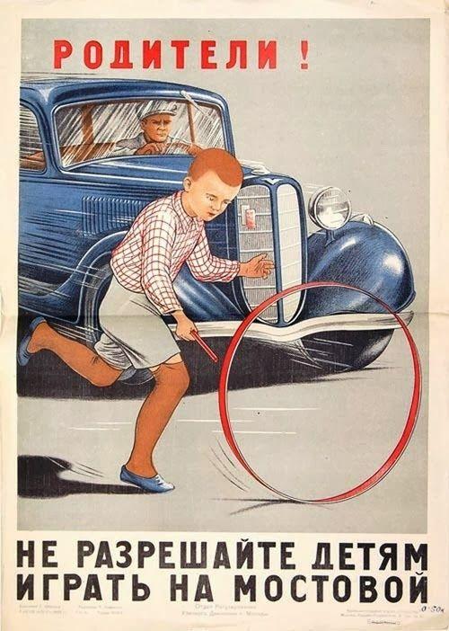 Дети и техника безопасности. Плакат, СССР, Техника безопасности, Отцы и дети, Длиннопост