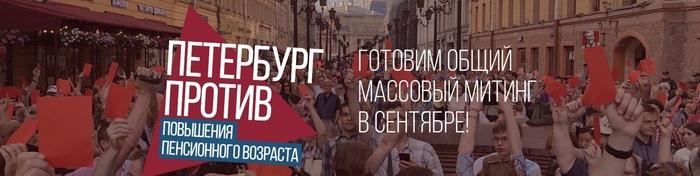 Оппозиция «Против пенсионного грабежа» Новости, Длиннопост, Общество, Пенсия, Протест, Россия, Пенсионная реформа, Народ