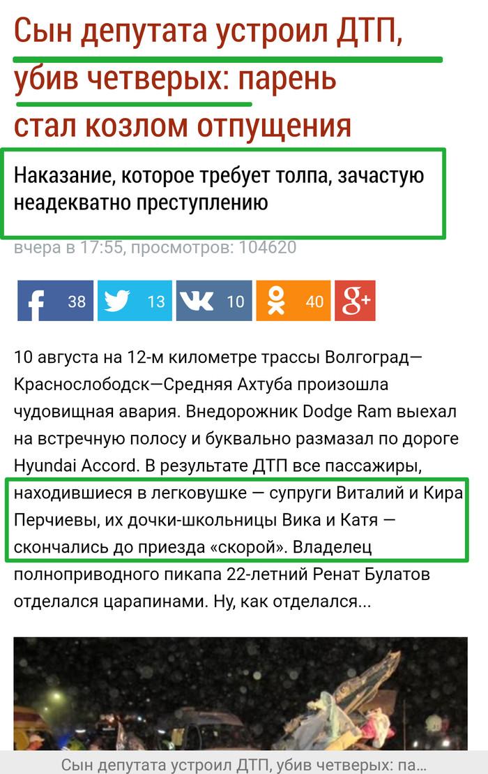 Новости от МК.ru: Вы, низший класс, с серой жизнью, и ненавистью к успешным! Возмущение, Новости, Журналистика, Трагедия, Много букв, Длиннопост, Негатив, ДТП