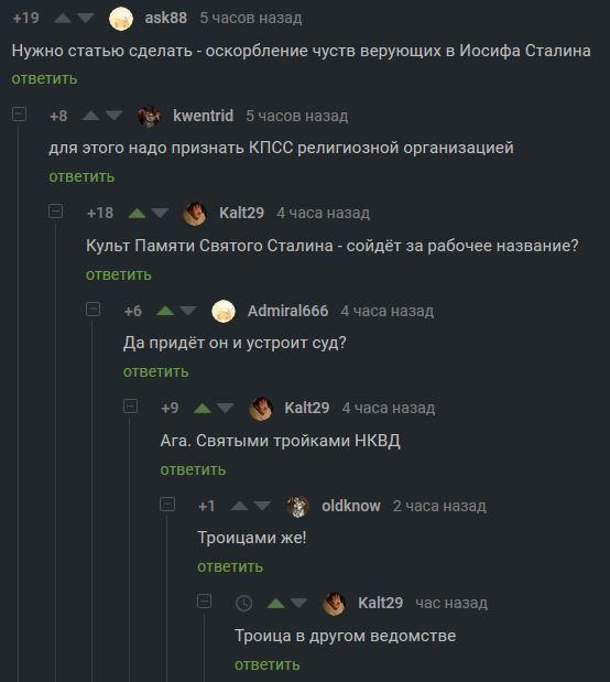 Святые тройки НКВД Комментарии на пикабу, Суд, НКВД