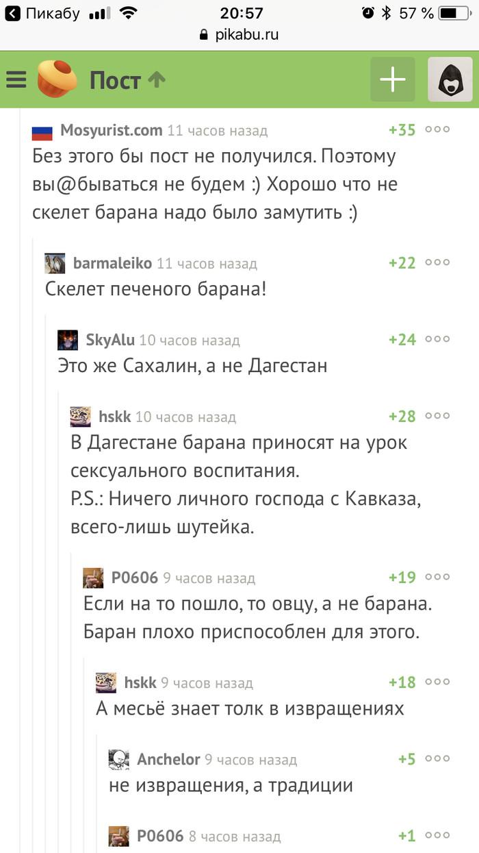 Извращённые Скриншот, Комментарии, Шутник