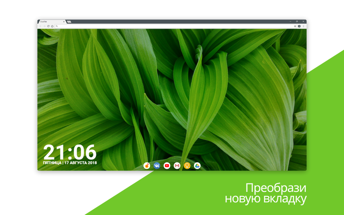 Мое расширение для Google Chrome - ClockTab. 50 дней спустя Google Chrome, Расширение, Веб-Разработка, Веб-Дизайн, Web, Разработка, Длиннопост, Обновление