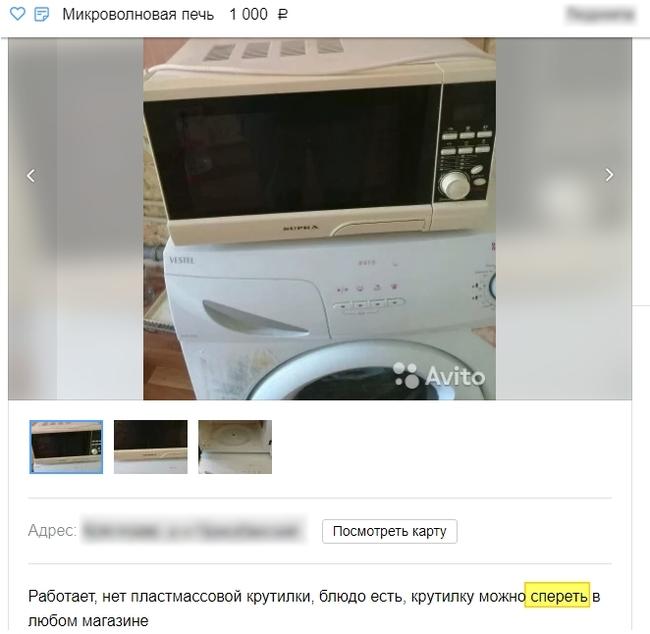 «Лайфхак» по ремонту Кража, Авито