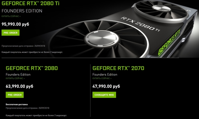 Расценки на новые видеокарты Nvidia Nvidia, Turing, GeForce, RTX 2070, RTX 2080, RTX 2080Ti, Ray Tracing, Длиннопост