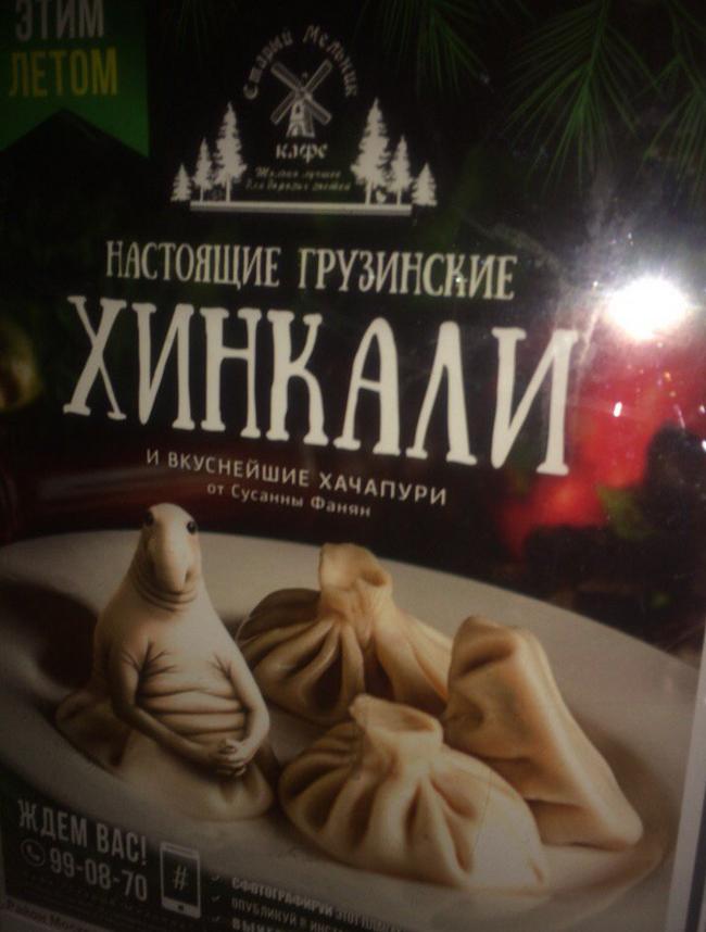 Неожиданно Ждун, Реклама, Этикетка