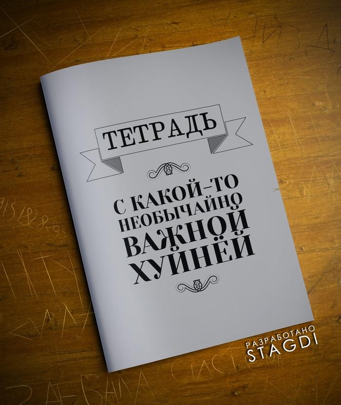 Честные тетрадки Дизайн, Юмор, Мат, Тетрадь, Школа, Институт, Длиннопост