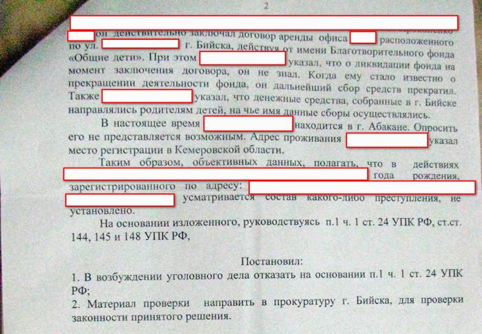 Как полицейские лжефонд проверяли Мошенники, Благотворительные фонды, Общие дети, Бийск, Полиция