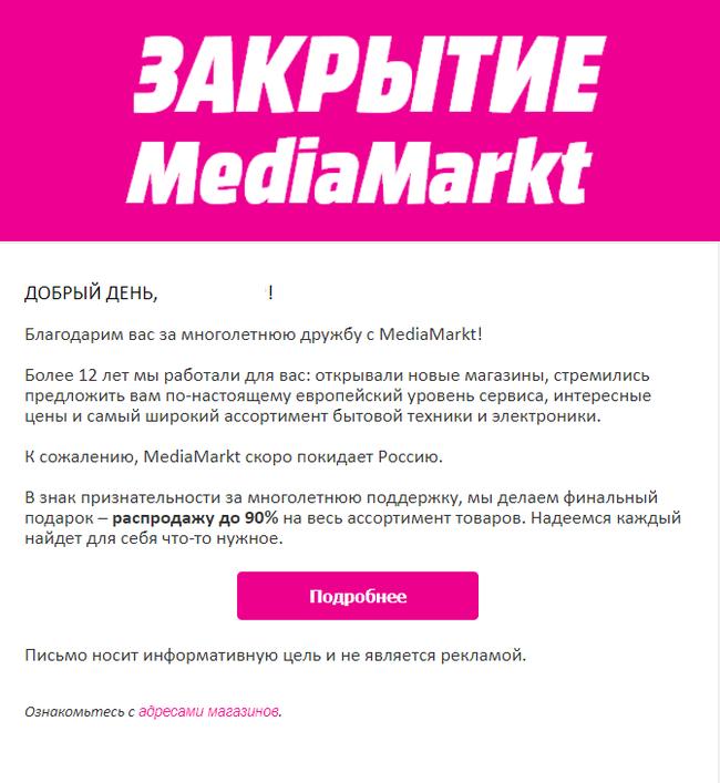 МедиаМаркт красиво покидает Россию Магазин, Обман, О скидках, Халява медиамаркт унеси, Белгород, Акция, Длиннопост, Media markt