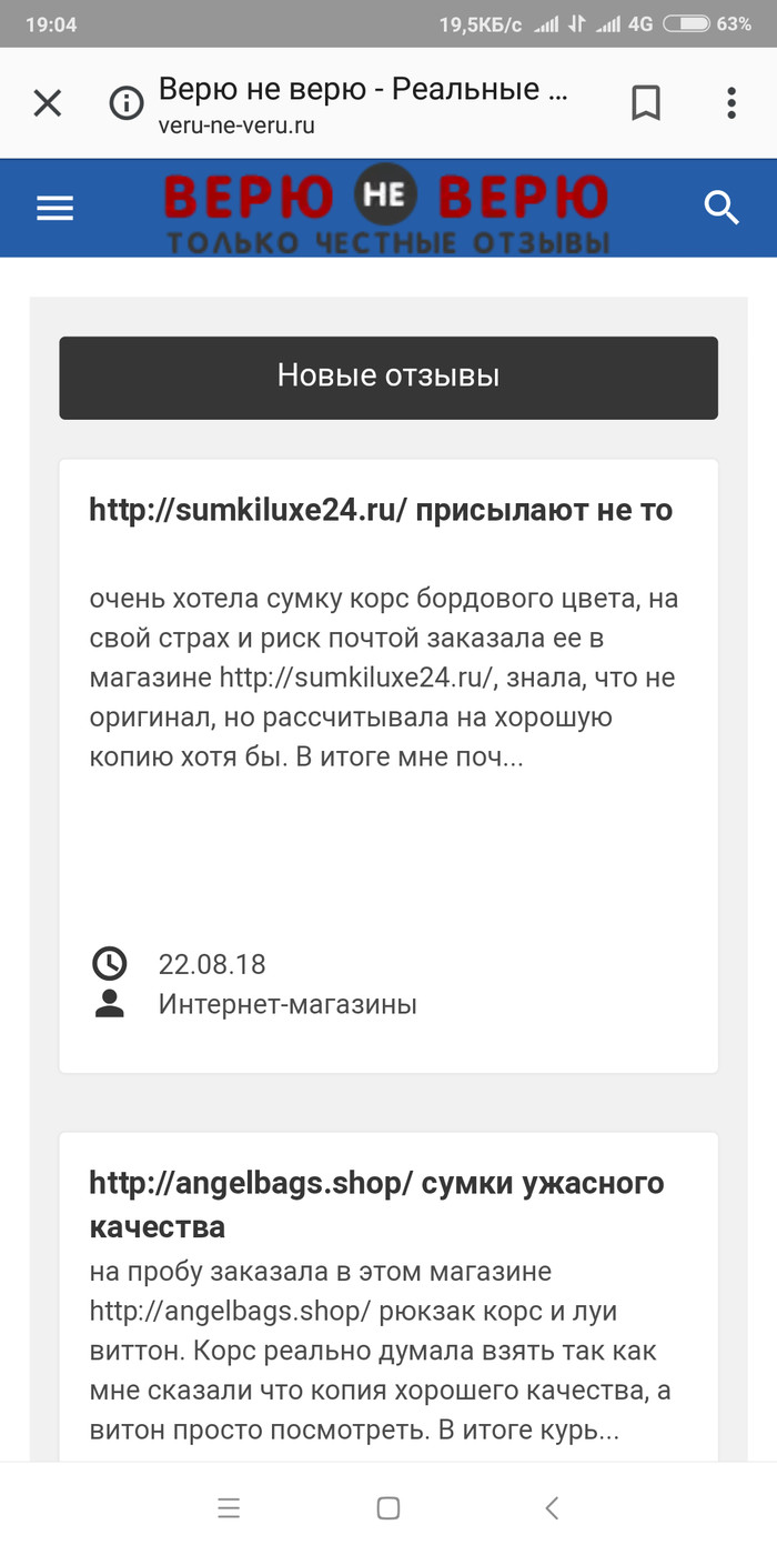 Мошенники сайты отзывов veru-ne-veru.ru и pishem-pravdu.ru Мошенники, Интернет-Мошенники, Обман, Обман клиентов, Сайт-Мошенник, Лохотрон, Ложь, Длиннопост