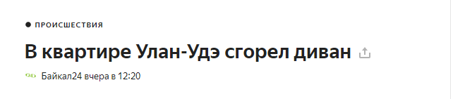 Действительно важная вещь Новости, Происшествие, Пожар, Диван