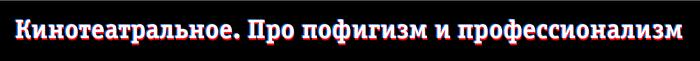 Кинотеатральное. История 8 Текст, Кинотеатральное, Фильмы, Асеан, Азия, Козловский, Экипаж, Длиннопост